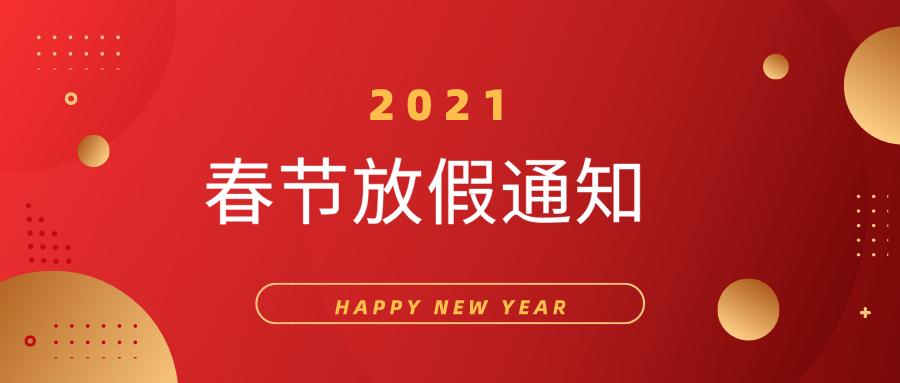 梧桐展2021年春节放假公告