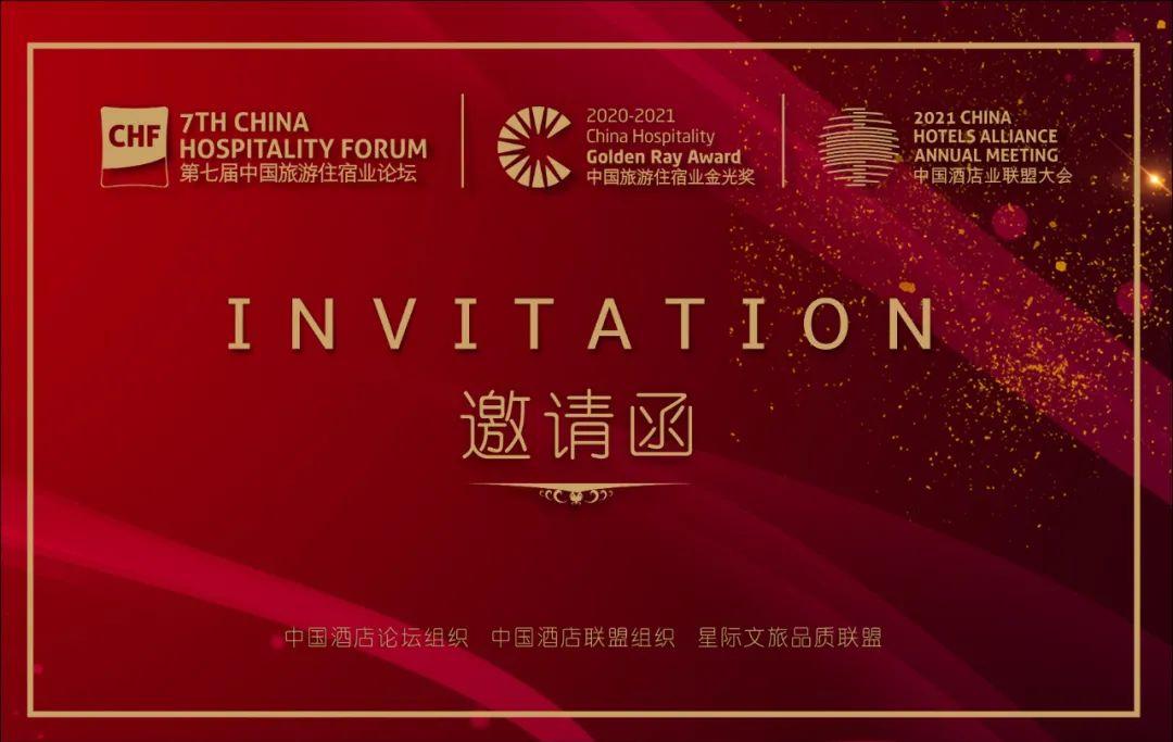 第七届中国旅游住宿业论坛