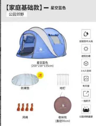 【官方代发# 45】寻找帐篷供应商