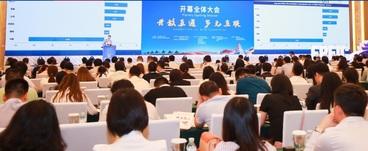 第十一届中外会展投资合作洽谈会