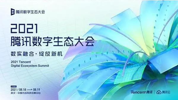 2021腾讯数字生态大会宣布延期举行